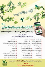 ثبتنام کارگاههای تابستانی کانون استان اردبیل