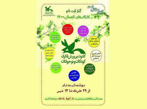 کارگاههای مجازی استان چهارمحال و بختیاری تابستان ۱۴۰۰