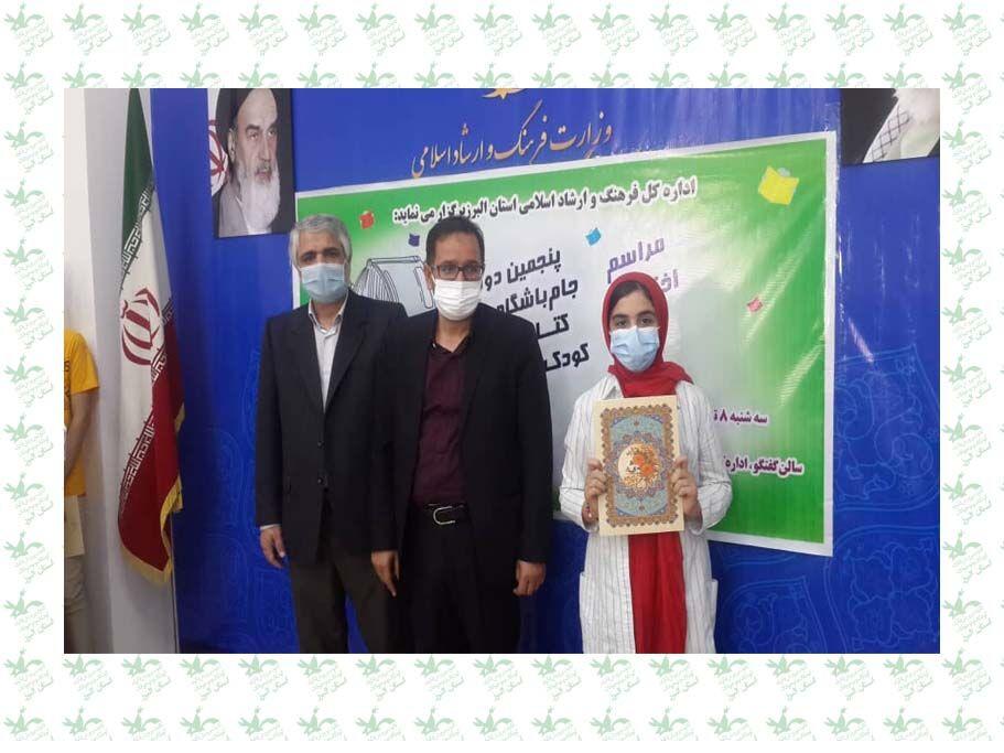 عضو مرکز مجتمع کانون برگزیده مرحله استانی پنجمین جام باشگاههای کتابخوانی البرز