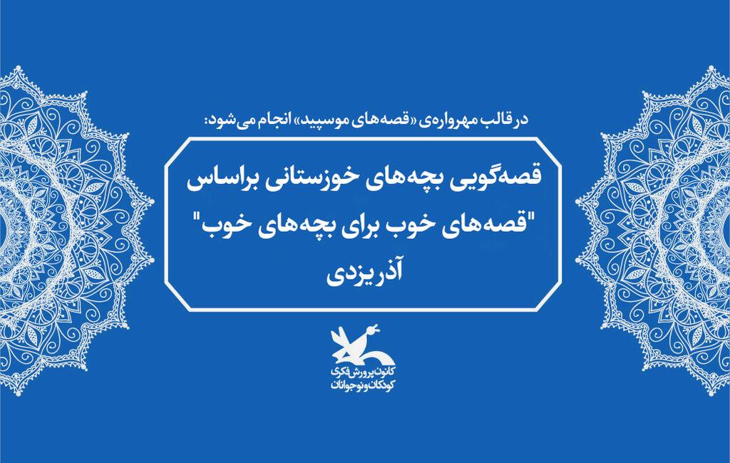 قصهگویی بچههای خوزستانی براساس «قصههای خوب برای بچههای خوب» آذریزدی