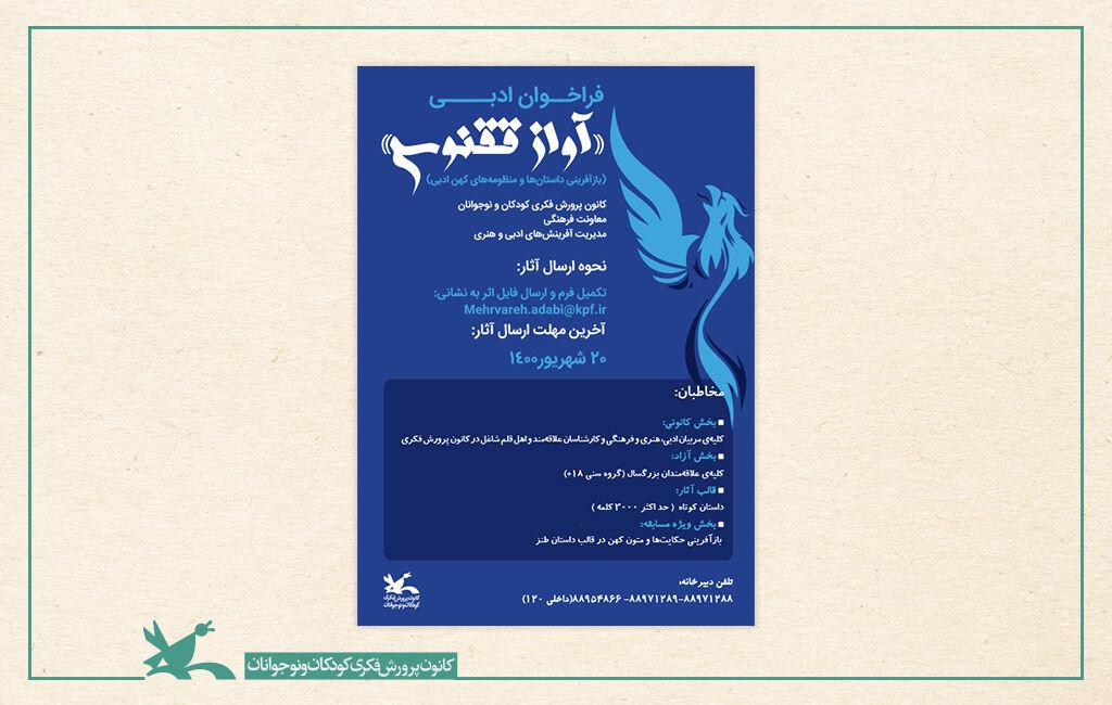 فراخوان ادبی «آواز ققنوس» از سوی کانون منتشر شد