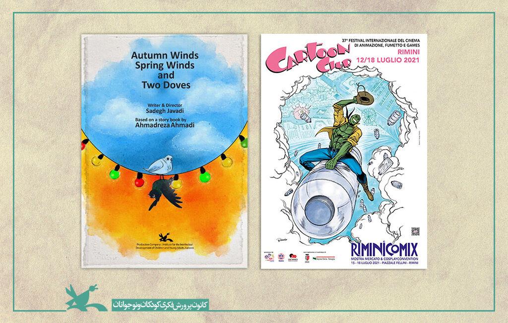 پویانمایی «بادهای پاییزی، بادهای بهاری و دو کبوتر» نامزد جایزه کارتون کلاب شد