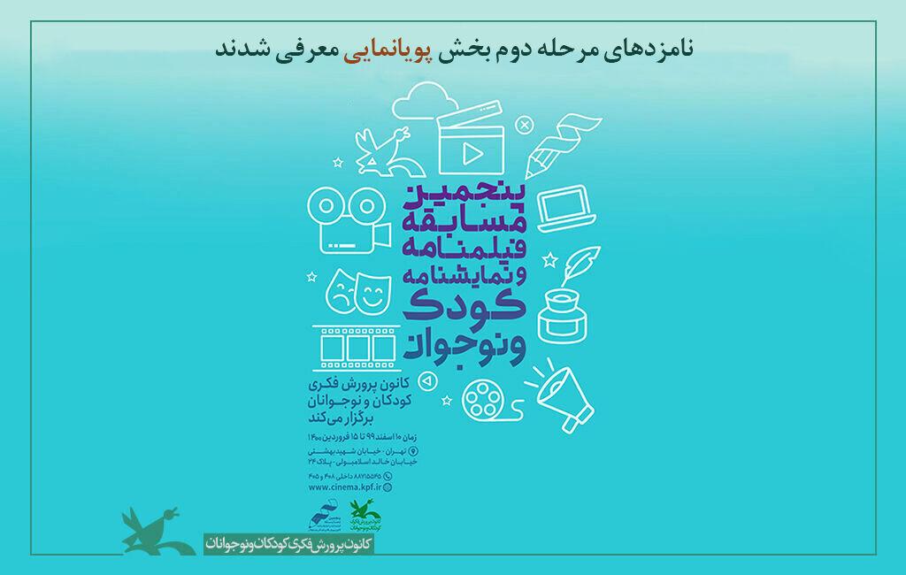 معرفی نامزدهای مرحله دوم بخش پویانمایی مسابقه فیلمنامه و نمایشنامه کانون