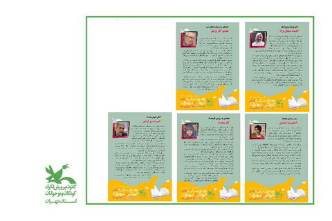 عکس نوشت نویسندگان کودک و نوجوان به مناسبت روز ملی ادبیات کودک و نوجوان