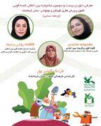 داوران مرحله استانی بیست و سومین جشنواره بینالمللی قصهگویی در کرمانشاه معرفی شدند