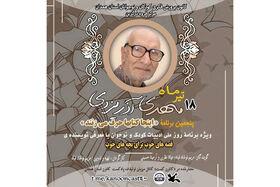 افتتاح نخستین کانال ویژه پادکستهای تولید کانون استان همدان  با نام «کانون کست»