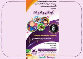 روز ادبیات کودک و نوجوان میعادگاهی برای کودکان و نوجوانان با ادبیات