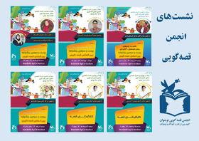 قصهی انجمن قصهگویی کانون بوشهر در ماهی که گذشت