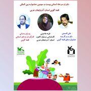 اسامی هیأت داوران جشنواره قصه گویی کانون آذربایجانغربی اعلام شد