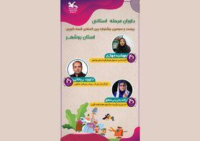 داوران مرحله استانی بیستوسومین جشنواره قصهگویی استان بوشهر معرفی شدند
