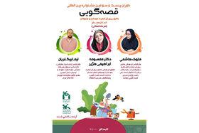 داوران استانی بیستوسومین جشنواره بینالمللی قصهگویی معرفی شدند