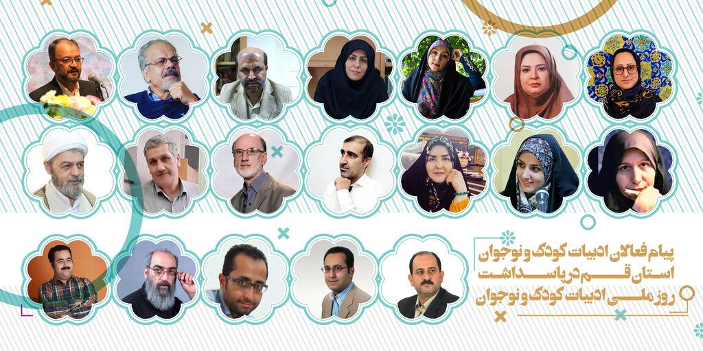 پیام فعالان ادبیات کودک و نوجوان استان قم در پاسداشت روز ملی ادبیات کودک و نوجوان