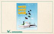 دو عضو کانون برگزیده جشنواره ملی «دوست من کتاب» شدند