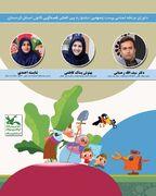 اسامی هیأت داوران جشنواره قصه گویی کانون استان کردستان اعلام شد