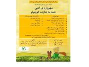 عضو کانون کرمان در مهرواره ادبی «نامه به شازده کوچولو» برگزیده شد