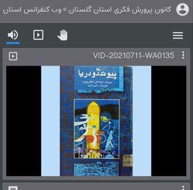 ترویج فرهنگ عفاف و حجاب و صیانت از حریم خانواده در کانون رامیان