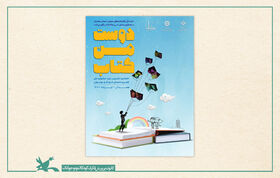 موفقیت عضو کانون سیستان و بلوچستان در جشنواره ملی «دوست من کتاب»