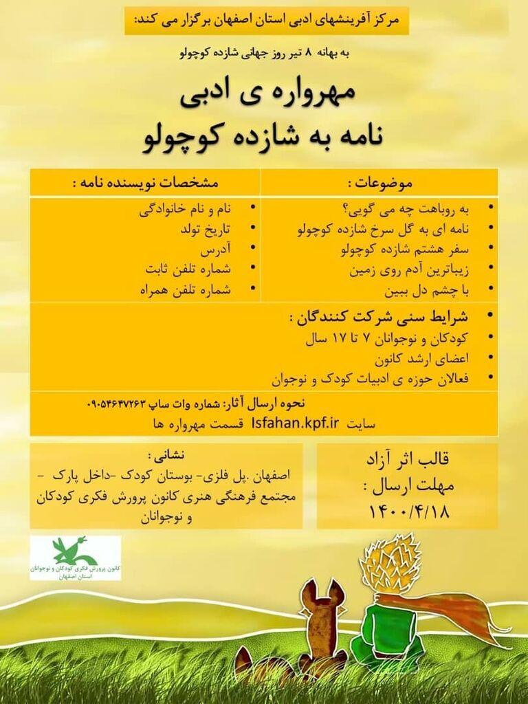 """نتایج مهرواره ادبی """"نامه به شازده کوچولو"""" در اصفهان اعلام شد"""