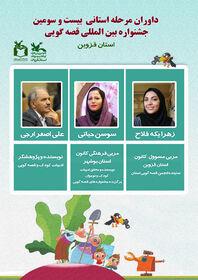 داوران مرحله استانی بیست و سومین جشنواره قصهگویی کانون در قزوین معرفی شدند