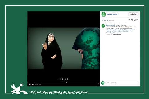 ویژهبرنامههای هفته «عفاف و حجاب» در کانون گیلان