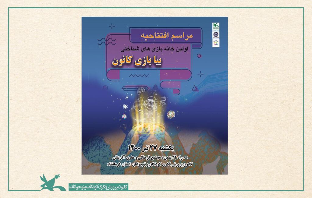 افتتاح خانهی بازیهای شناختی کانون پرورش فکری کرمانشاه