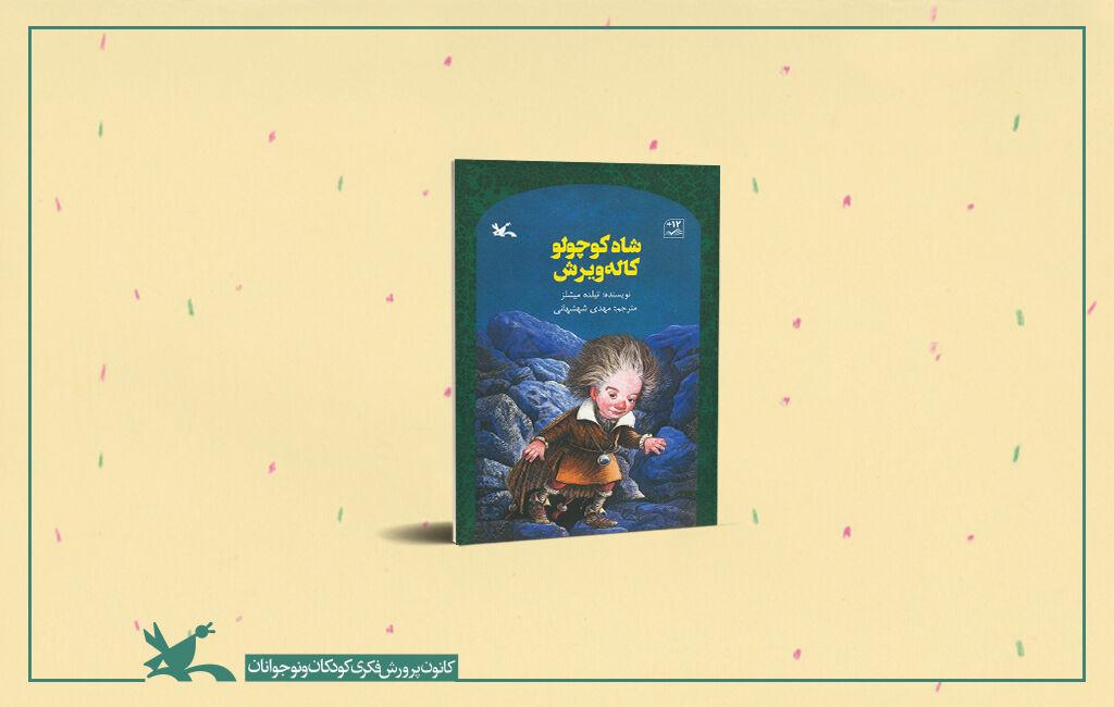 رمان دیگری از تیلده میشلز برای نوجوانان