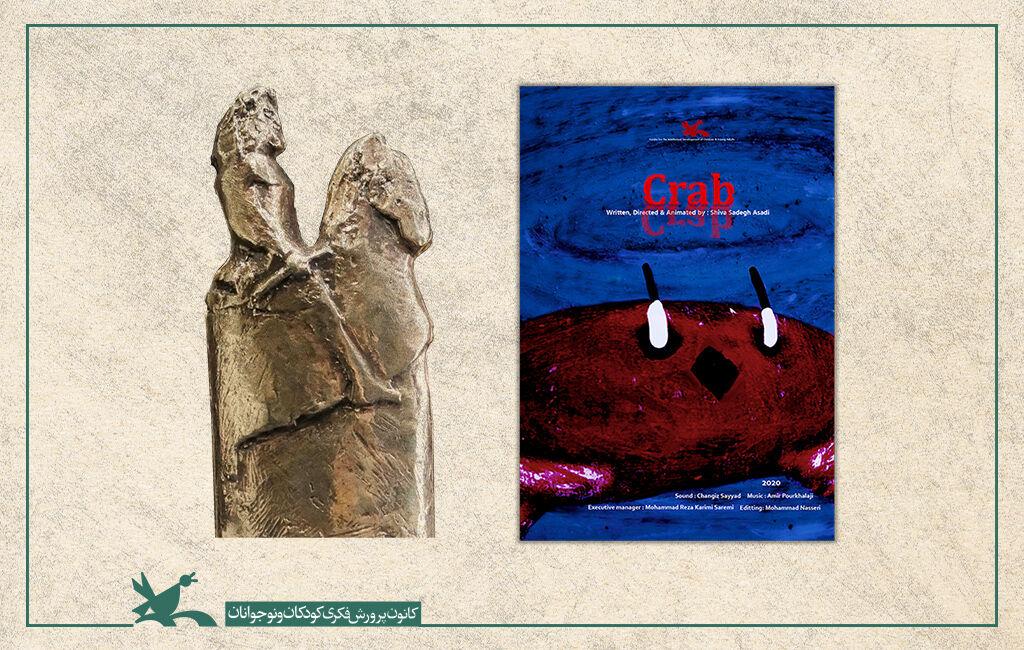 «خرچنگ» کانون از جشنواره فیلم درسدن آلمان جایزه گرفت