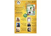 جشن دهه ولایت با همراهی قصههایی از سراسر کشور برپا میشود