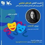 نشست انجمن های نمایشی کانون پرورش فکری خراسان شمالی