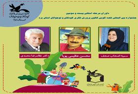 داوران مرحله استانی بیستوسومین جشنواره قصهگویی کانون استان یزد معرفی شدند