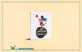 «من روی دستم میایستم» علی خدایی منتشر شد