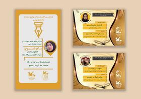گزارشی از فعالیت انجمنهای ادبی کانون استان بوشهر