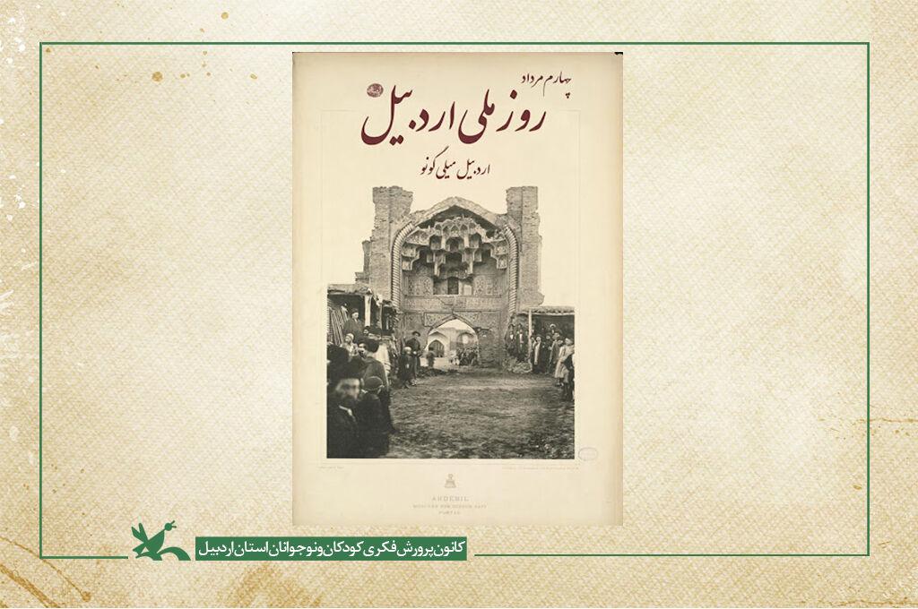 همزمان با روز ملی اردبیل از کتاب «نگارگران افتخار» رونمایی میشود