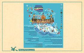 مربی فرهنگی کانون گلستان، برگزیده همایش ملی هویت کودکان ایران اسلامی