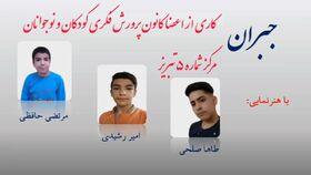 فیلم کوتاه اعضا نوجوان مرکز شماره پنج تبریز در مورد مواد مخدر با عنوان جبران