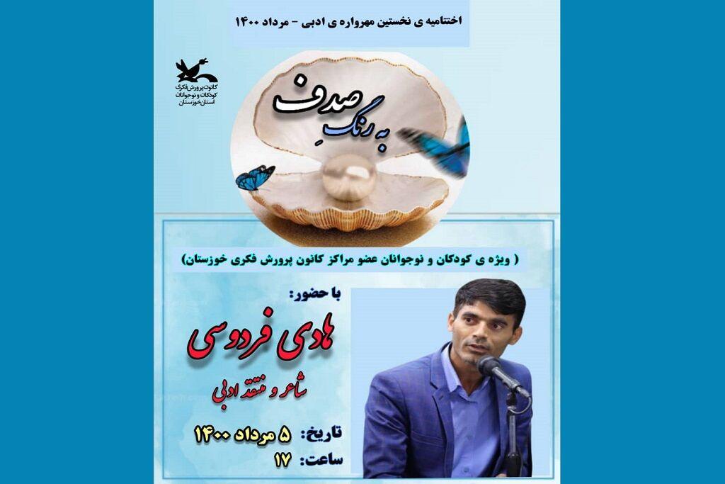 اختتامیهی نخستین مهروارهی ادبی « به رنگ صدف» در خوزستان مجازی برگزار میشود