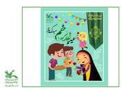 ویژه برنامه عید غدیر کانون استان تهران