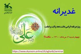 جشن مجازی عید غدیرخم در کانونپرورش فکری آذربایجانغربی برگزار شد
