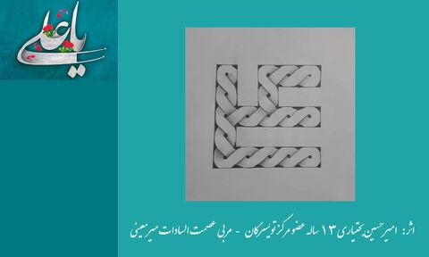 نمایشگاه مجازی آثار خوشنویسی به مناسبت عید سعید غدیر خم