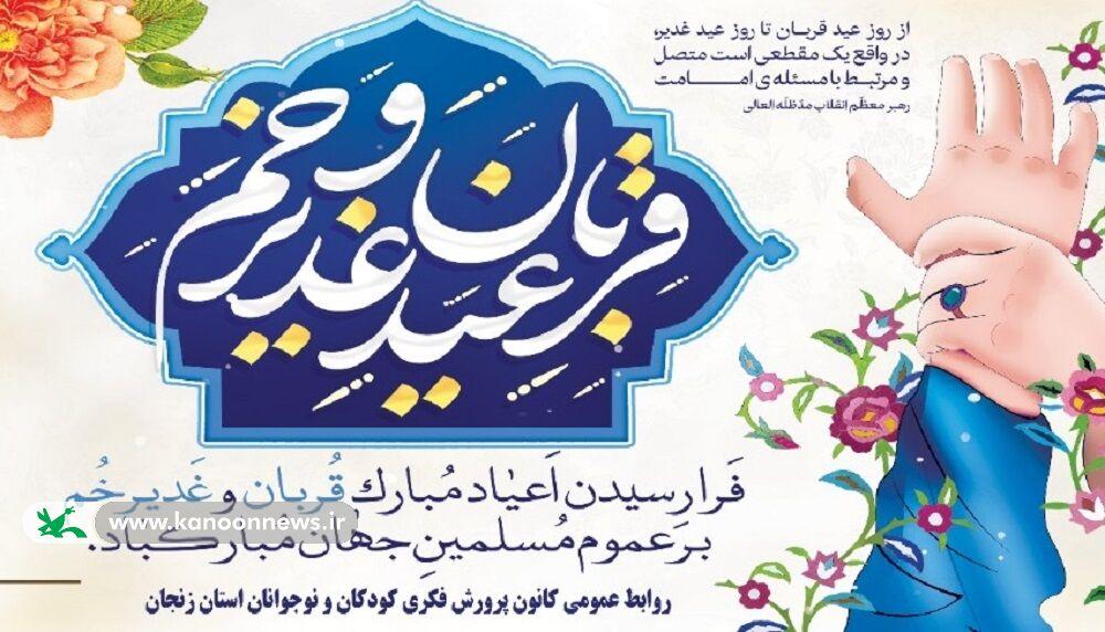 اجرای برنامههای مجازی ویژه عید غدیر در زنجان