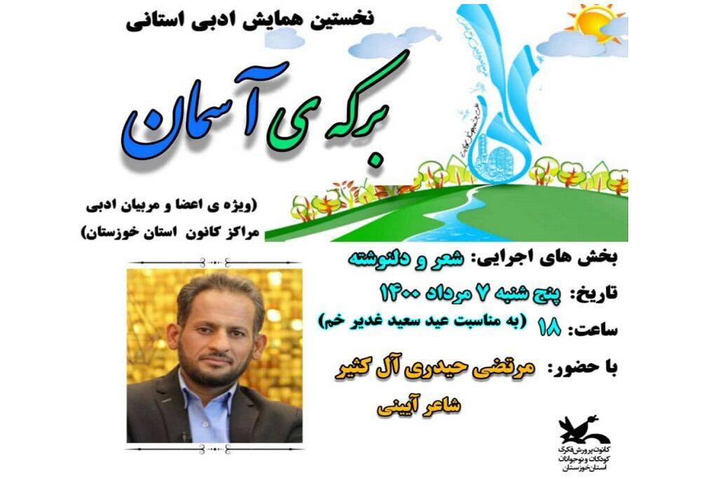 نخستین همایش ادبی استانی «برکهی آسمان» در کانون خوزستان برگزار میشود