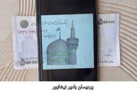 نمایشگاه مجازی عکس غدیر
