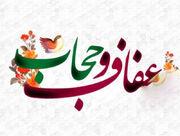 گرامیداشت هفته عفاف و حجاب در مراکز کانون استان اردبیل