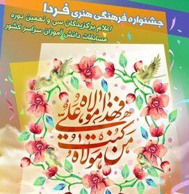 عضو نوجوان کانون استان کرمانشاه رتبه اول جشنواره فرهنگیهنری فردا را کسب کرد