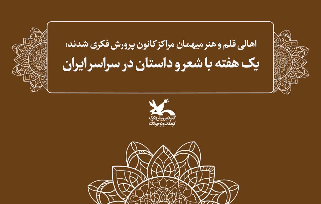 یک هفته با شعر و داستان در سراسر ایران