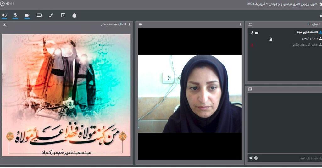 گرامیداشت عید فرخنده غدیرخم در مراکز فرهنگی و هنری کانون استان قزوین