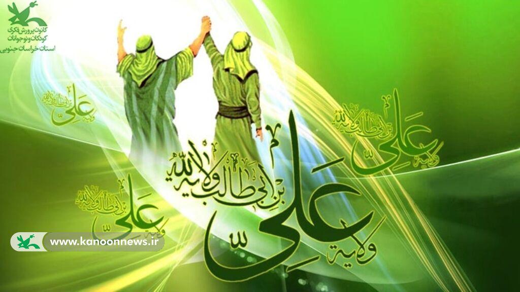 ویژه برنامه عید غدیر خم در مرکز فرهنگی و هنری کانون فردوس برگزار شد