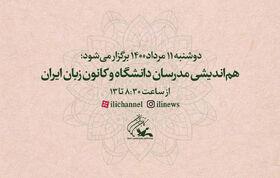 هماندیشی مدرسان دانشگاه و کانون زبان ایران
