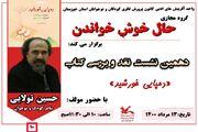 کتاب « دمپایی خورشید » در کانون پرورش فکری خوزستان نقد میشود