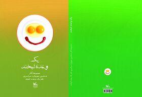 مجموعه آثار منتخبان مهرواره سراسری طنز «یک وعده لبخند» گردآوری شد